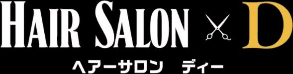 HairSalon D-京都市南区唐橋九条・十条新千本にあるヘアサロン